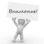 Внимание руководители туристских фирм, туристских агентств, туристско-экскурсионных организаций!