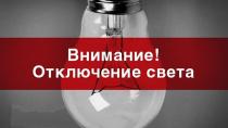 Плановое отключение электроэнергии на 10 сентября 2019 года
