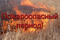 Внимание: пожароопасный период!