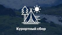 Уважаемые операторы курортного сбора!