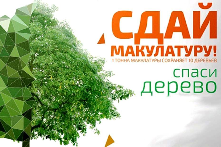 Принять участие в экологическом марафоне