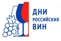 Осенняя часть акции «Дни российских вин» состоится в период  с 10 октября по 21 ноября 2019 г.!