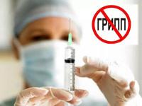 Внимание! Позаботьтесь о своем здоровье!  Сделайте прививку против гриппа вовремя!