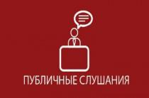 4 октября 2019 г. в 9:00 в администрации муниципального образования город Горячий Ключ состоятся публичные слушания