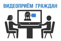 Проведение видеоприемов граждан должностными лицами органов исполнительной власти Краснодарского края
